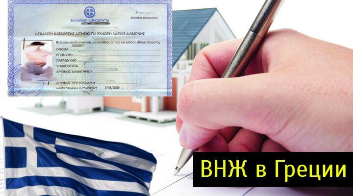 Внж в Греции при покупке недвижимости фото 2